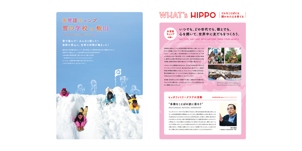 HIPPO FAMILY CLUB Multilingual Camp